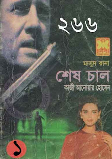 Shesh Chal-1 by Kazi Anwar Hossain (Masud Rana 266)