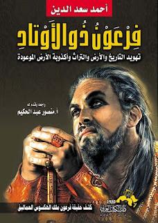 فرعون ذو الاوتاد، الكاتب أحمد سعد الدين، فرعون ذو الاوتاد pdf ، تحميل كتاب فرعون ذو الاوتاد pdf أحمد سعد الدين