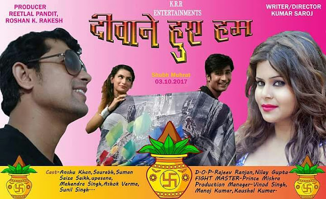 Deewane Hue Hum Bhojpuri Movie