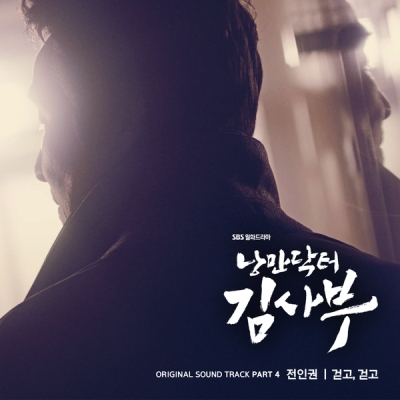 Lyric : Jeon In Kwon - Walk On (OST. Romantic Doctor, Teacher Kim)