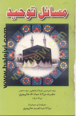 Masael Toheed2