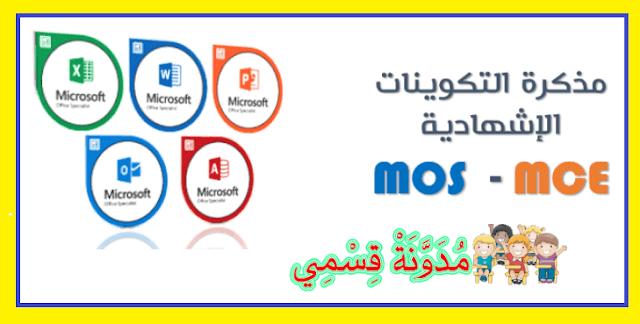 المذكرة الوزارية 19-873 في شأن انطلاق مشروع التكوينات الإشهادية MOS و MCE للفترة 2019-2020