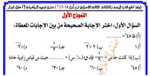 حل نماذج اختبارات كتاب الهندسة وحساب المثلثات للصف الثالث الاعدادى ترم أول