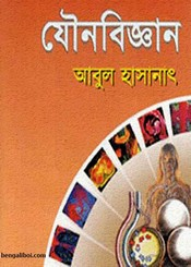 Sachitra Jounobigyan by Abul Hasnat ebook