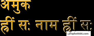 Hindu Healing Yantra for Migraine