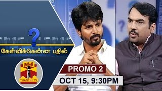 Kelvikkenna Bathil | Promo 2 | Exclusive Interview with Actor Sivakarthikeyan