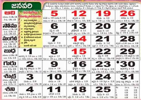 image with Telugu Calendar
