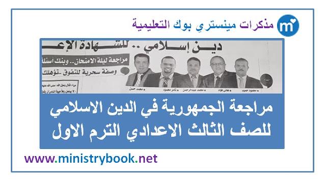مراجعة الجمهورية دين اسلامى للصف الثالث الاعدادى الترم الاول 2019