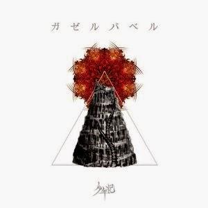 Gazeru Babel / Shonenki