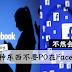 这5种东西不要PO在Facebook!第5个绝对不可以!