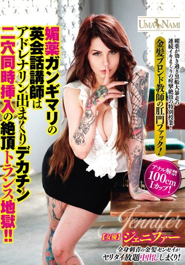 UMSO-108 Cum Transformer Hell Of English Lecturer Of Aphrodisiac Gangimari Is Big Penis Two Penetration Rolled Out Adrenaline! ! Jennifer Ma Dingley