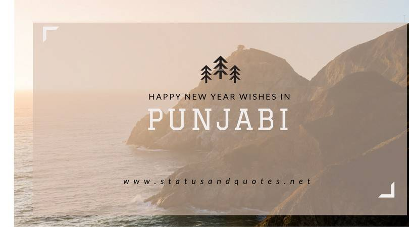 Punjabi New Year Wishes, sms, quotes