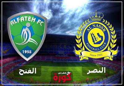 مشاهدة مباراة النصر والفتح بث مباشر اليوم
