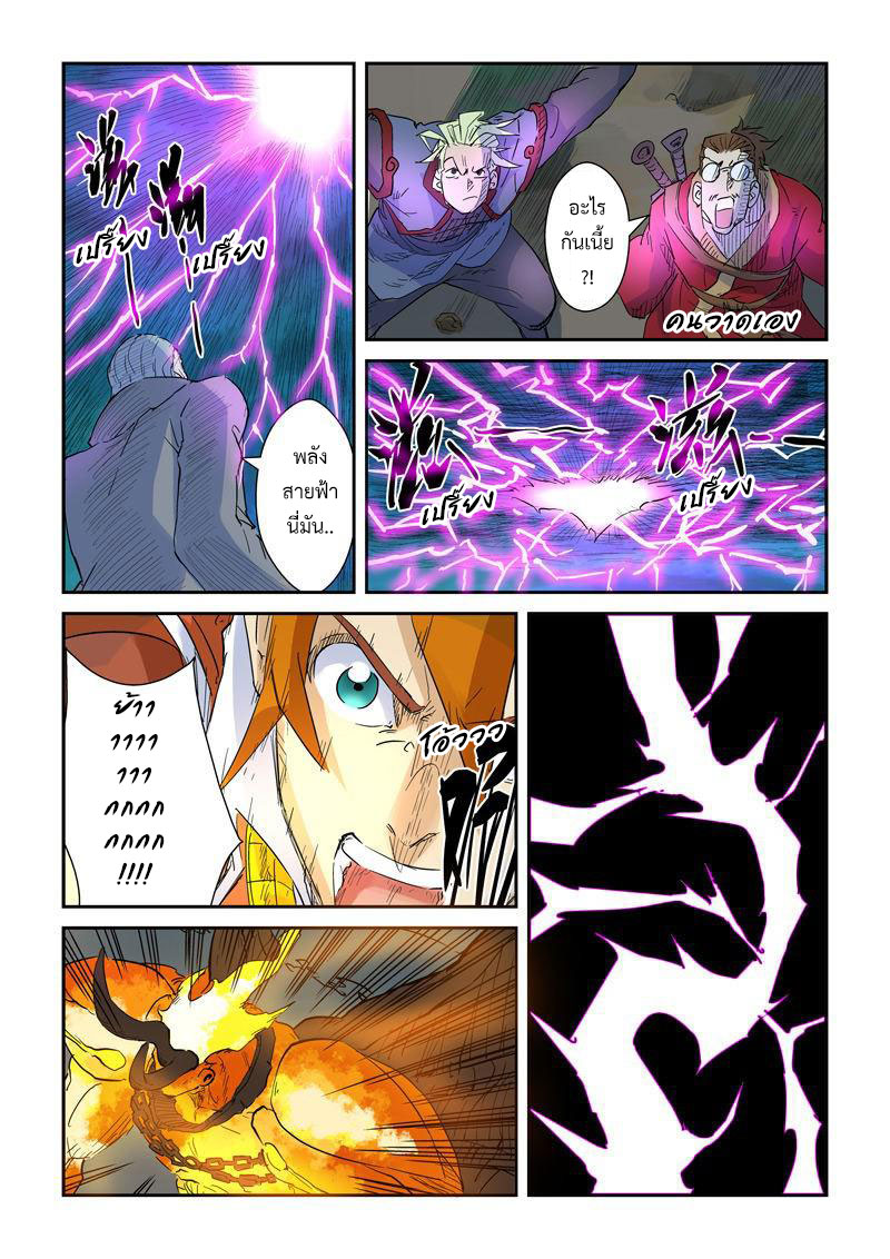 Tales of Demons and Gods ตอนที่ 134.2 หน้า 5