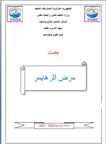 بحث حول الزهايمر pdf
