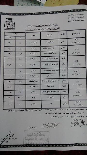 جدول امتحانات الترم الاول بمحافظة الوادى الجديد 2018 جميع المراحل