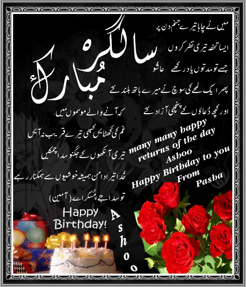 Birthday Wishes For Sister Quotes In Urdu: Funny Jokes: Happy Birthday
