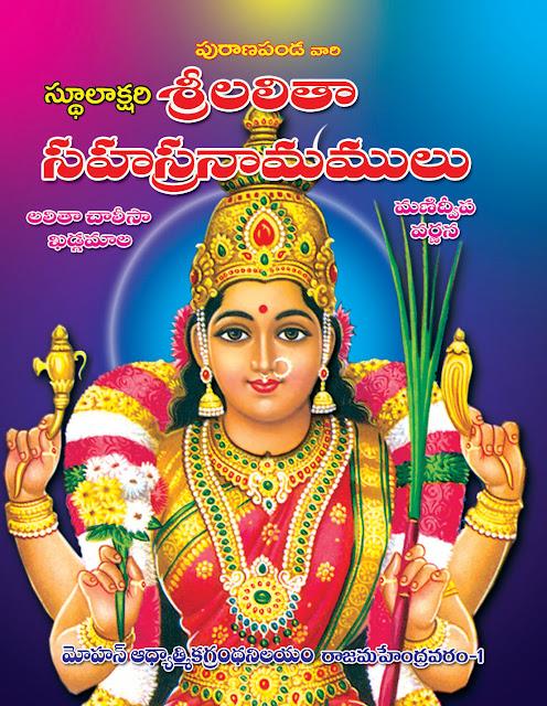 లలిత సహస్రనామాలు | Lalitha Sahasranaamalu |  GRANTHANIDHI | MOHANPUBLICATIONS | bhaktipustakalu