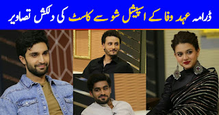 Ehd e Wafa Cast from Special Show on Humtv