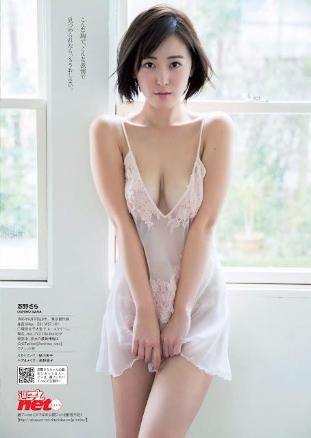 忍野さら Oshino Sara Weekly Playboy No 50 2016