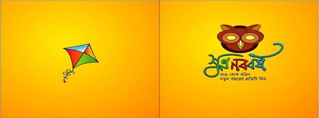 Pohela Boishakh Facebook Cover Picture