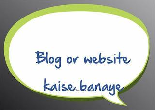 Blog kaise banaye blog se paise kaise kamaye