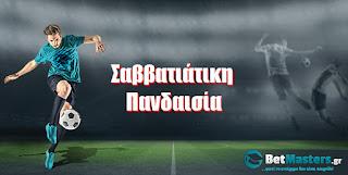Betmasters.gr: Σαββατιάτικη Πανδαισία!