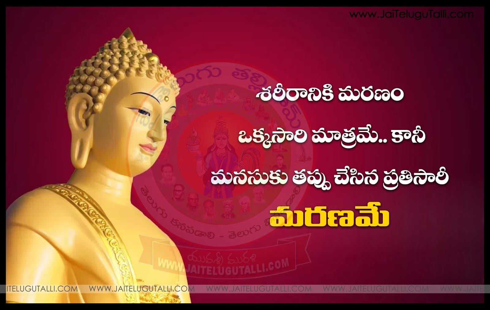 Gautama Buddha Quotes Gauthama Buddha Quotes And Sayings Best Telugu Quotations Images