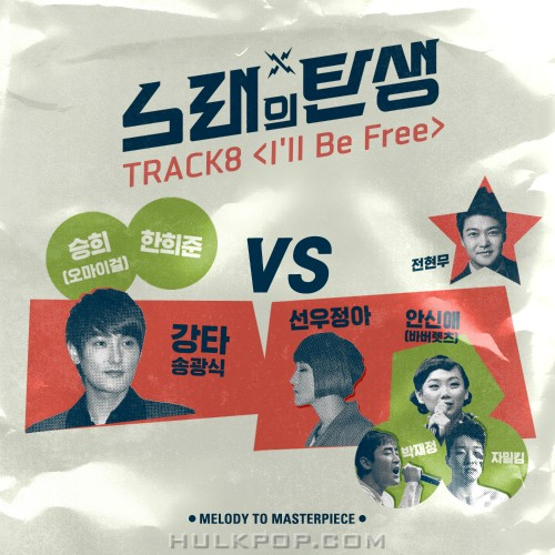 Various Artists – MELODY To MASTERPIECE TRACK 8