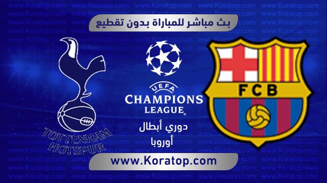 موعد مباراة   برشلونة وتوتنهام  بتاريخ 11-12-2018 دوري أبطال أوروبا