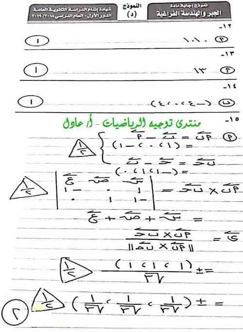 نموذج الاجابة الرسمى لامتحان الجبر والهندسة الفراغية للثانوية العامة دور أول 2019 - موقع مدرستى