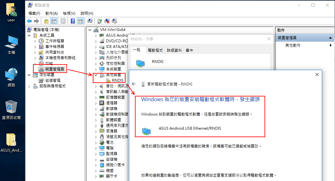 Kevin's home: [手機]Asus ZenFone 5 windows 10 USB driver install