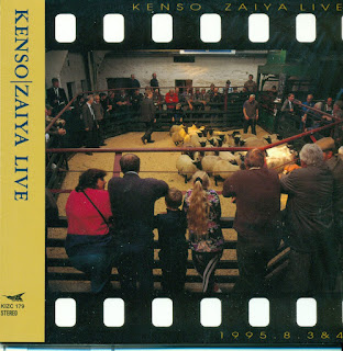 Kenso - 1996 - Zayia Live
