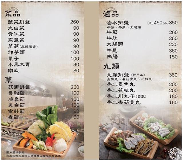 高雄胡子麻辣鴛鴦火鍋菜單