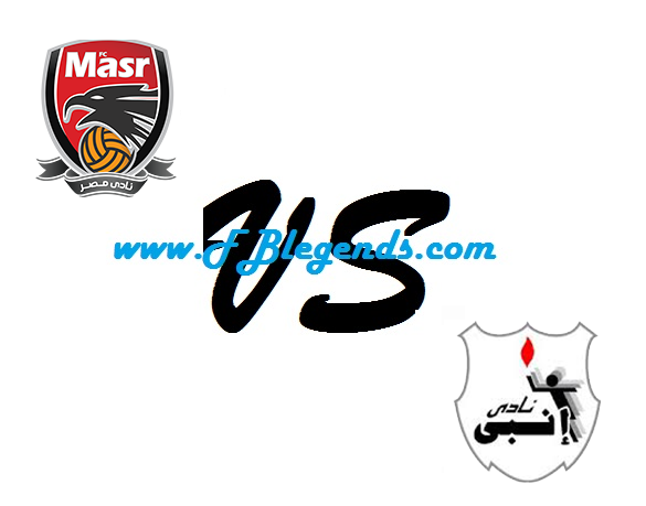 مشاهدة مباراة انبي ونادي مصر بث مباشر كأس مصر بتاريخ 11-11-2017 يلا شوت enppi vs fc masr