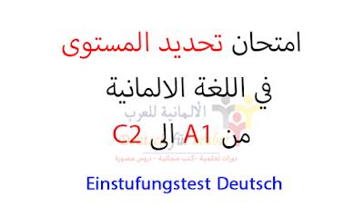 امتحا ن تحديد المستوى من A1 الى C2 في اللغة الالمانية Einstufungstest