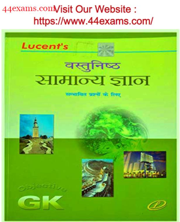 लुसेंट भूगोल वस्तुनिष्ठ प्रशन : सभी प्रतियोगी परीक्षा हेतु हिंदी पीडीऍफ़ पुस्तक | Lucnet Geography Objective Questions : For All Competitive Exam Hindi PDF Book