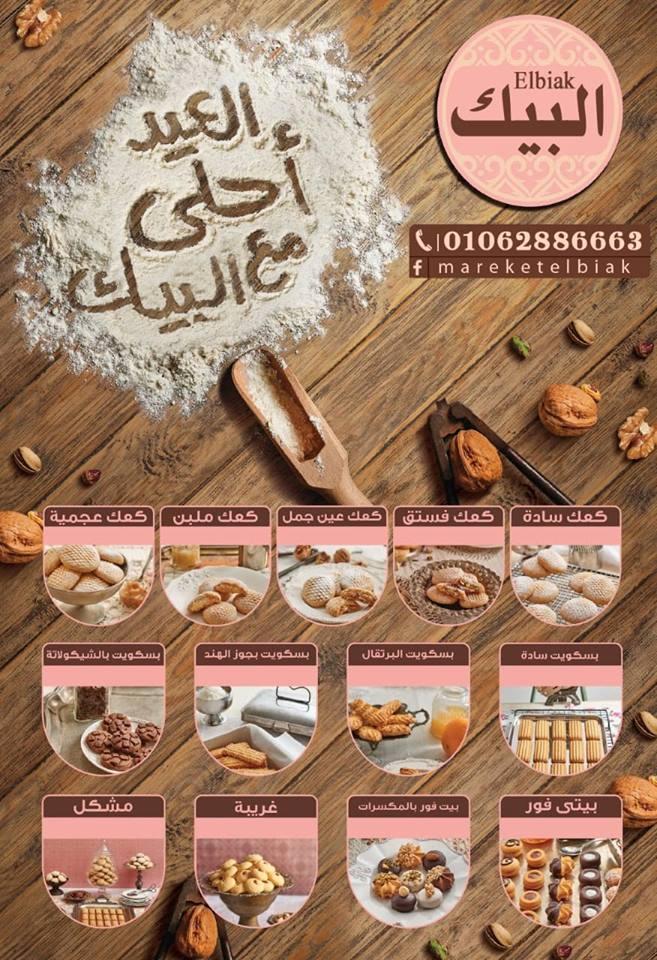 اسعار كحك العيد 2018 من البيك ماركت امبابة
