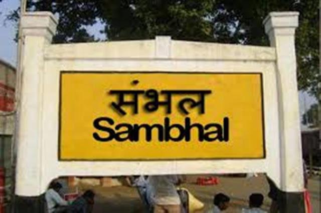 Sambhal UP - Old City