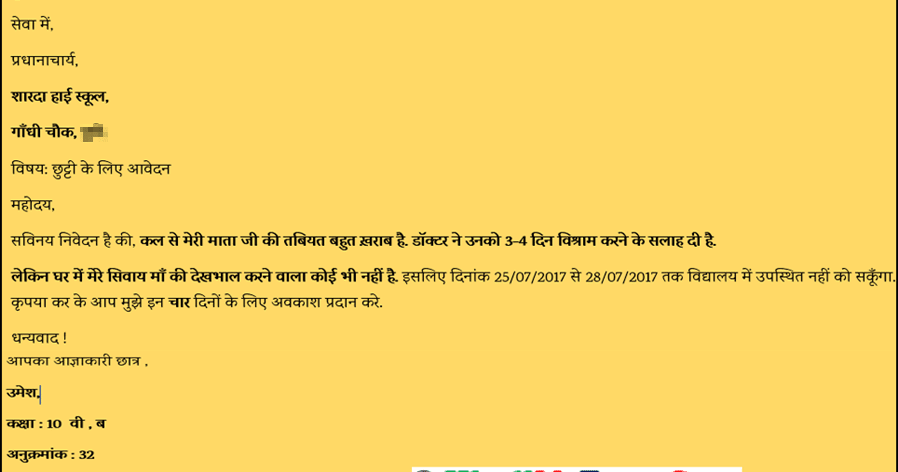 छुट्टी के लिए आवेदन पत्र - Hindimeearn Com
