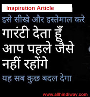 Life me successfull kaise bane by all hindi way