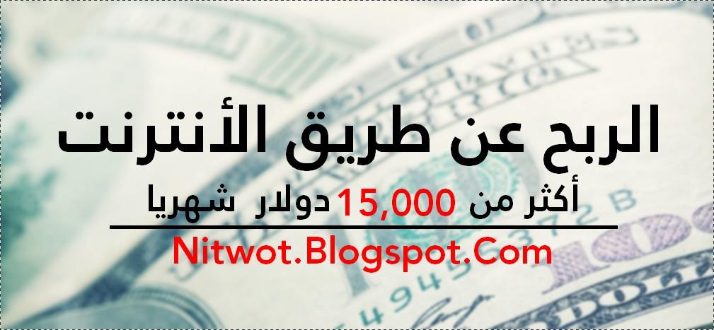 الربح عن طريق الانترنت اكثر من 15.000دولار شهريا