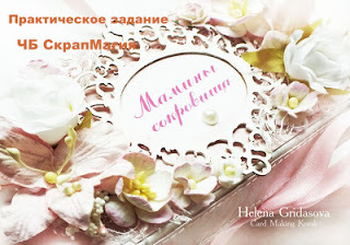 http://scrapmagia-ru.blogspot.ru/2016/08/blog-post_10.html