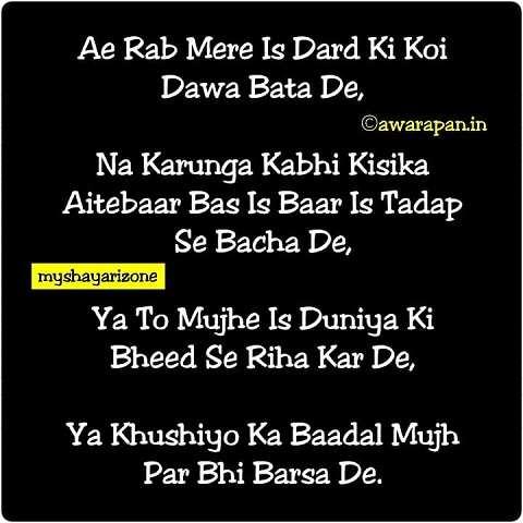 Dard Bhari Dhokha Shayari Emotional Lines