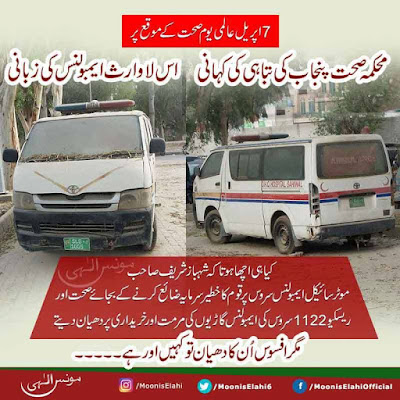 A much needed Ambulance left to rust, best describes the state of Health conditions in Punjab.