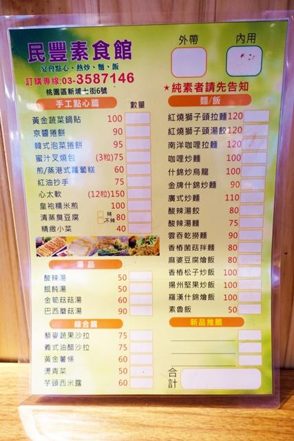 民豐素食館菜單