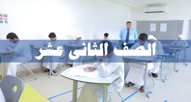 حل درس علامة تعجب لغه عربيه للصف الثاني عشر