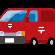 郵便車のイラスト