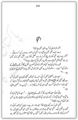 Ez readings iltija urdu novel by bano qudsia for Bano qudsia children