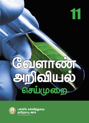 Agricultural Science Practical Textbook